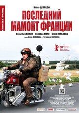 Постер к фильму «Последний мамонт Франции»