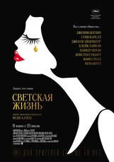 Постер к фильму «Светская жизнь»