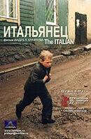 Постер к фильму «Итальянец»
