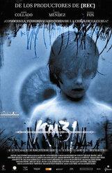 Постер к фильму «31-й километр»