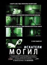 Постер к фильму «Искатели могил»