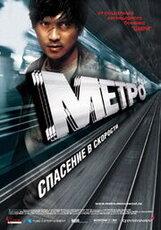 Постер к фильму «Метро»