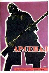Постер к фильму «Арсенал»