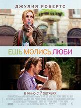 Постер к фильму «Ешь, молись, люби»