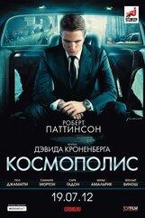 Постер к фильму «Космополис»