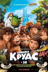 Постер к фильму «Семейка Крудс»