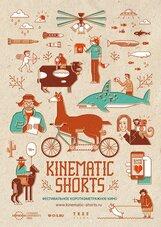 Постер к фильму «Kinematic Shorts 4»