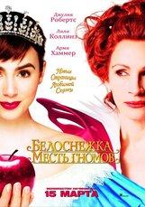 Постер к фильму «Белоснежка: месть гномов»