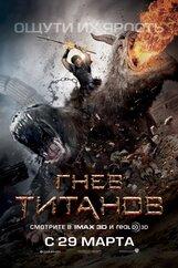 Постер к фильму «Гнев титанов 3D»