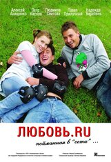 Постер к фильму «Любовь.RU»
