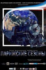 Постер к фильму «Фестиваль «Парижские сезоны». Программа №4»