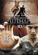 Постер к фильму «Настоящая легенда 3D»