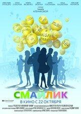 Постер к фильму «Смайлик»