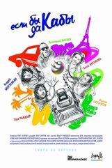 Постер к фильму «Если бы да кабы»