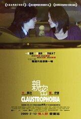 Постер к фильму «Близость»