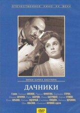 Постер к фильму «Дачники»