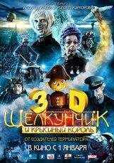 Постер к фильму «Щелкунчик и крысиный король»