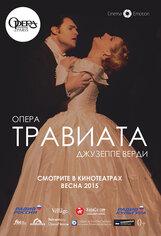 Постер к фильму «Травиата»
