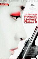 Постер к фильму «Сочувствие госпоже Месть»