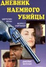 Постер к фильму «Дневник наемного убийцы»