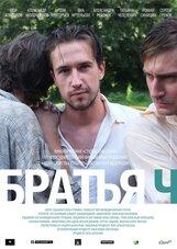 Постер к фильму «Братья Ч»