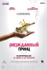 Постер к фильму «(Не)жданный принц»