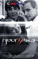 Постер к фильму «Прогулка»