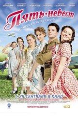 Постер к фильму «Пять невест»