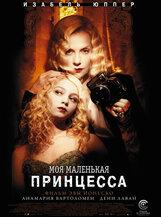 Постер к фильму «Моя маленькая принцесса»