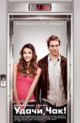 Постер к фильму «Удачи, Чак!»