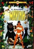 Постер к фильму «Маугли»