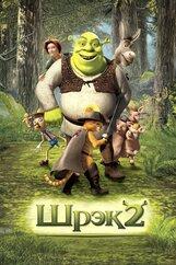 Постер к фильму «Шрэк 2»