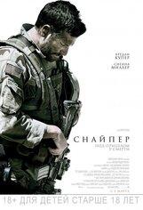 Постер к фильму «Снайпер»