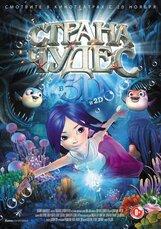 Постер к фильму «Волшебная страна 3D»