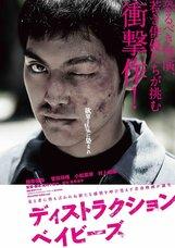 Постер к фильму «Сломленные дети»