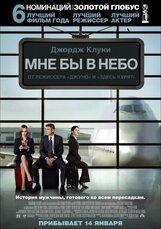 Постер к фильму «Мне бы в небо»