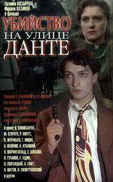 Постер к фильму «Убийство на улице Данте»
