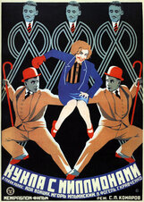 Постер к фильму «Кукла с миллионами»
