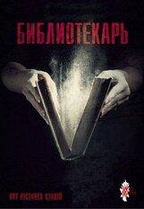Постер к фильму «Библиотекарь»