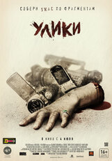 Постер к фильму «Улики»