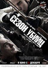 Постер к фильму «Сезон убийц»
