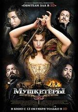 Постер к фильму «Мушкетеры»