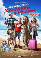 Постер к фильму «Все включено: Каникулы в Греции»