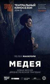 Постер к фильму «Медея»