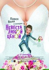 Постер к фильму «Невеста любой ценой»