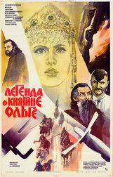 Постер к фильму «Легенда о княгине Ольге»