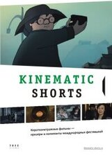Постер к фильму «Kinematic Shorts»