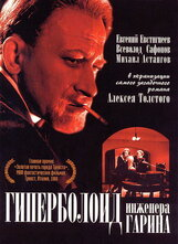Постер к фильму «Гиперболоид инженера Гарина»