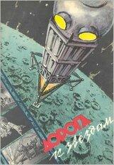 Постер к фильму «Дорога к звездам»