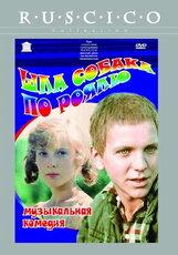 Постер к фильму «Шла собака по роялю»